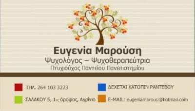 ΨΥΧΟΛΟΓΟΣ ΑΓΡΙΝΙΟ - ΨΥΧΟΛΟΓΟΙ ΑΓΡΙΝΙΟ - ΨΥΧΟΘΕΡΑΠΕΥΤΡΙΑ ΑΓΡΙΝΙΟ - ΜΑΡΟΥΣΗ ΕΥΓΕΝΙΑ
