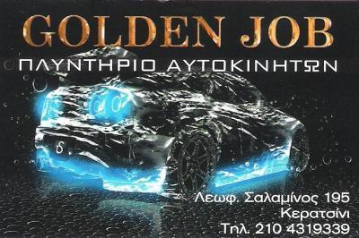 ΠΛΥΝΤΗΡΙΟ ΑΥΤΟΚΙΝΗΤΩΝ ΚΕΡΑΤΣΙΝΙ - GOLDEN JOB
