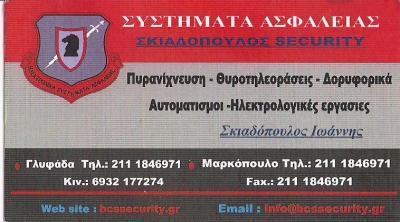 ΣΥΣΤΗΜΑΤΑ ΑΣΦΑΛΕΙΑΣ ΑΛΙΜΟΣ - ΣΥΝΑΓΕΡΜΟΙ ΑΛΙΜΟΣ - ΘΥΡΟΤΗΛΕΟΡΑΣΕΙΣ ΑΛΙΜΟΣ - ΣΚΙΑΔΟΠΟΥΛΟΣ SECURITY