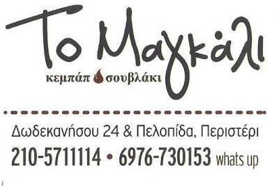 ΤΟ ΜΑΓΚΑΛΙ - ΣΟΥΒΛΑΤΖΙΔΙΚΟ ΠΕΡΙΣΤΕΡΙ - ΚΕΜΠΑΠΤΖΙΔΙΚΟ ΠΕΡΙΣΤΕΡΙ