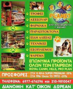 fc1d8b43628b PET PLANET - PET SHOP ΠΑΛΑΙΟ ΦΑΛΗΡΟ