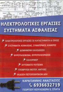 ΚΑΡΑΓΙΑΝΝΗΣ ΑΝΑΣΤΑΣΙΟΣ - ΗΛΕΚΤΡΟΛΟΓΟΣ ΣΠΑΤΑ - ΣΥΣΤΗΜΑΤΑ ΑΣΦΑΛΕΙΑΣ ΣΠΑΤΑ