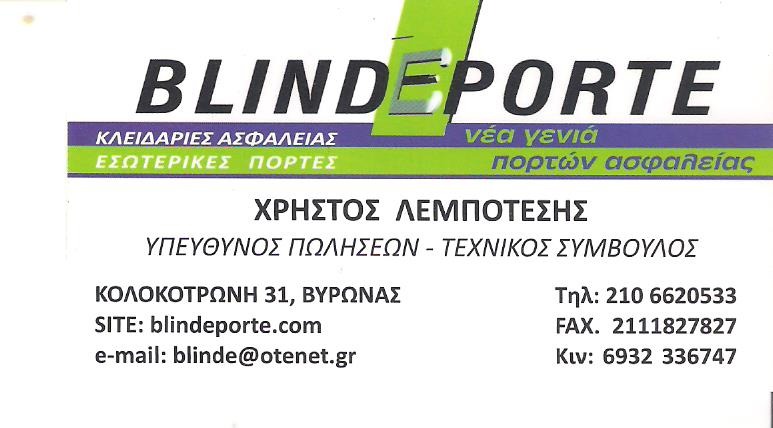 BLINDEPORTE - ΛΕΜΠΟΤΕΣΗΣ ΧΡΗΣΤΟΣ - ΘΩΡΑΚΙΣΜΕΝΕΣ ΠΟΡΤΕΣ ΒΥΡΩΝΑΣ - ΠΟΡΤΕΣ ΑΣΦΑΛΕΙΑΣ ΒΥΡΩΝΑΣ