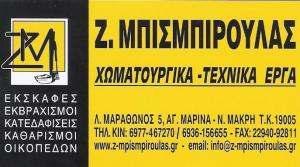 Ζ. ΜΠΙΣΜΠΙΡΟΥΛΑΣ - ΧΩΜΑΤΟΥΡΓΙΚΕΣ ΕΡΓΑΣΙΕΣ ΝΕΑ ΜΑΚΡΗ