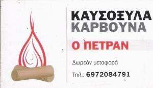 Ο ΠΕΤΡΑΝ - ΚΑΥΣΟΞΥΛΑ ΗΛΙΟΥΠΟΛΗ - ΚΑΡΒΟΥΝΑ ΗΛΙΟΥΠΟΛΗ
