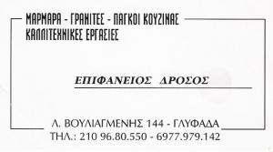 ΔΡΟΣΟΣ ΕΠΙΦΑΝΕΙΟΣ - ΜΑΡΜΑΡΑ ΓΛΥΦΑΔΑ -  ΠΑΓΚΟΙ ΚΟΥΖΙΝΑΣ ΓΛΥΦΑΔΑ