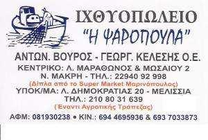 Η ΨΑΡΟΠΟΥΛΑ - ΓΕΩΡΓΙΟΣ ΚΕΛΕΣΗΣ - ΙΧΘΥΟΠΩΛΕΙΟ ΜΕΛΙΣΣΙΑ
