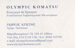 OLYMPIC KOMATSU - ΑΝΤΑΛΛΑΚΤΙΚΑ ΧΩΜΑΤΟΥΡΓΙΚΩΝ  ΜΗΧΑΝΗΜΑΤΩΝ ΑΘΗΝΑ - ΧΩΜΑΤΟΥΡΓΙΚΑ ΜΗΧΑΝΗΜΑΤΑ ΑΘΗΝΑ