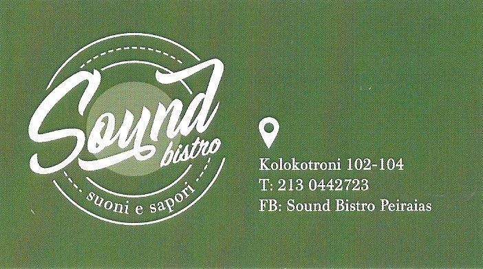 SOUND BISTRO - CAFE BISTRO ΠΕΙΡΑΙΑΣ - ΚΑΦΕΤΕΡΙΑ ΠΕΙΡΑΙΑΣ - CAFE DELIVERY ΠΕΙΡΑΙΑΣ