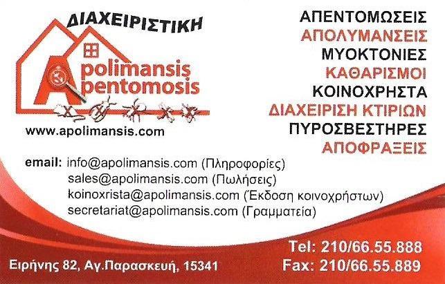 APOLIMANSIS APENTOMOSIS - ΑΠΟΛΥΜΑΝΣΕΙΣ ΑΓΙΑ ΠΑΡΑΣΚΕΥΗ ΑΤΤΙΚΗ - ΑΠΕΝΤΟΜΩΣΕΙΣ ΑΓΙΑ ΠΑΡΑΣΚΕΥΗ ΑΤΤΙΚΗ