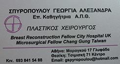 ΣΠΥΡΟΠΟΥΛΟΥ ΓΕΩΡΓΙΑ - ΑΛΕΞΑΝΔΡΑ - ΠΛΑΣΤΙΚΟΣ ΧΕΙΡΟΥΡΓΟΣ ΘΕΣΣΑΛΟΝΙΚΗ -ΠΛΑΣΤΙΚΟΙ ΧΕΙΡΟΥΡΓΟΙ ΘΕΣΣΑΛΟΝΙΚΗ