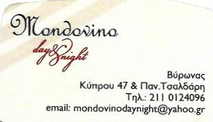 MONDOVINO DAY AND NIGHT - ΚΑΦΕΤΕΡΙΑ ΒΥΡΩΝΑΣ - CAFE BAR ΒΥΡΩΝΑΣ - WINE BAR ΒΥΡΩΝΑΣ