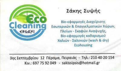 ECO CLEANING- ΥΠΗΡΕΣΙΕΣ ΚΑΘΑΡΙΣΜΟΥ ΠΕΡΑΜΑ - ΚΑΘΑΡΙΣΜΟΣ ΚΤΙΡΙΩΝ - ΚΑΘΑΡΙΣΜΟΣ ΠΟΛΥΚΑΤΟΙΚΙΩΝ