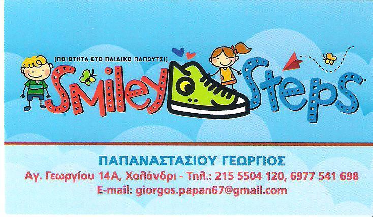 SMILEY STEPS KIDS SHOES - ΚΑΤΑΣΤΗΜΑ ΠΑΙΔΙΚΩΝ ΥΠΟΔΗΜΑΤΩΝ ΧΑΛΑΝΔΡΙ - ΠΑΙΔΙΚΑ ΠΑΠΟΥΤΣΙΑ ΧΑΛΑΝΔΡΙ