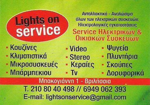 LIGHTS ON SERVICE - ΕΠΙΣΚΕΥΕΣ ΗΛΕΚΤΡΙΚΩΝ ΣΥΣΚΕΥΩΝ ΒΡΙΛΗΣΣΙΑ - ΑΝΤΑΛΛΑΚΤΙΚΑ ΗΛΕΚΤΡΙΚΩΝ ΣΥΣΚΕΥΩΝ