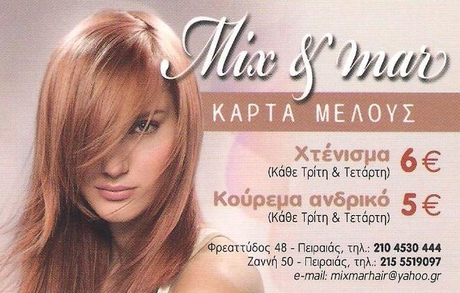 MIX AND MAR - ΚΟΜΜΩΤΗΡΙΟ ΠΕΙΡΑΙΑΣ - ΚΟΜΜΩΤΗΡΙΑ ΠΕΙΡΑΙΑΣ