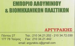 ΑΡΓΥΡΑΚΗΣ - ΚΑΤΑΣΚΕΥΕΣ ΑΛΟΥΜΙΝΙΟΥ ΤΑΥΡΟΣ - ΑΛΟΥΜΙΝΙΑ ΤΑΥΡΟΣ - ΒΙΟΜΗΧΑΝΙΚΑ ΠΛΑΣΤΙΚΑ ΤΑΥΡΟΣ