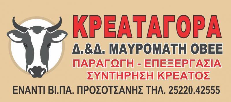 ΚΡΕΟΠΩΛΕΙΟ ΔΡΑΜΑ - ΑΓΟΡΑ ΚΡΕΑΤΟΣ ΔΡΑΜΑ - ΤΑ ΒΛΑΧΑΚΙΑ