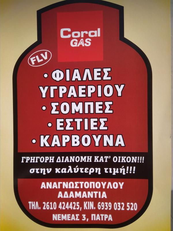 CORAL GAS - ΣΥΣΚΕΥΕΣ ΥΓΡΑΕΡΙΟΥ ΠΑΤΡΑ - ΦΙΑΛΕΣ ΥΓΡΑΕΡΙΟΥ ΠΑΤΡΑ - ΕΜΦΙΑΛΟΜΕΝΟ ΥΓΡΑΕΡΙΟ ΠΑΤΡΑ