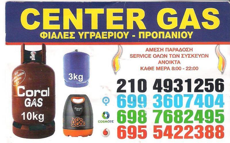 CENTER GAS - ΦΙΑΛΕΣ ΥΓΡΑΕΡΙΟΥ ΑΙΓΑΛΕΩ - ΦΙΑΛΕΣ ΠΡΟΠΑΝΙΟΥ ΑΙΓΑΛΕΩ
