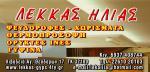 ΓΥΨΟΣΑΝΙΔΕΣ - ΨΕΥΔΟΡΟΦΕΣ - ΧΩΡΙΣΜΑΤΑ - ΘΕΡΜΟΠΡΟΣΟΨΕΙΣ - ΘΕΡΜΟΜΟΝΩΣΕΙΣ ΛΙΒΑΔΕΙΑ - ΛΕΚΚΑΣ ΗΛΙΑΣ