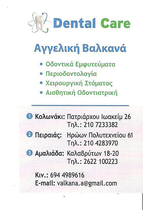 ΧΕΙΡΟΥΡΓΟΣ ΟΔΟΝΤΙΑΤΡΟΣ ΠΕΙΡΑΙΑΣ - ΠΕΡΙΟΔΟΝΤΟΛΟΓΟΣ ΠΕΙΡΑΙΑΣ - DENTAL CARE - ΒΑΛΚΑΝΑ ΑΓΓΕΛΙΚΗ