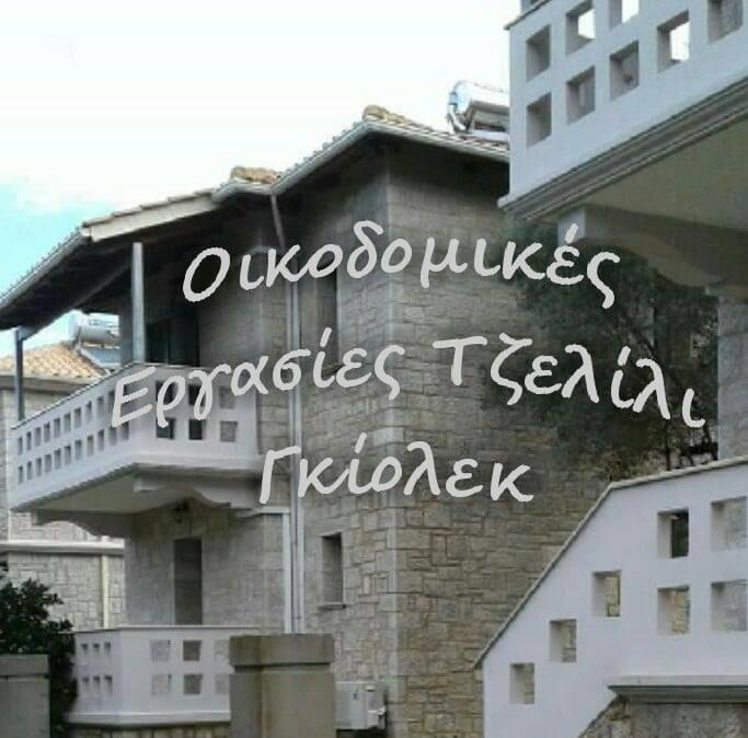 ΧΤΙΣΙΜΟ ΠΕΤΡΑΣ - ΑΝΑΚΑΙΝΙΣΕΙΣ ΚΤΙΡΙΩΝ,ΚΑΤΑΣΤΗΜΑΤΩΝ ΛΕΥΚΑΔΑ,ΠΡΕΒΕΖΑ,ΠΑΡΓΑ ΙΩΑΝΝΙΝΑ - ΤΖΕΛΙΛΙ ΓΚΙΟΛΕΚ