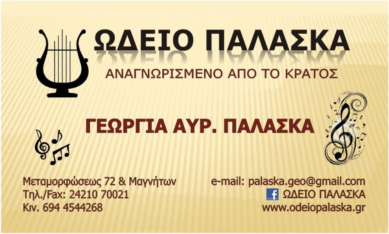 ΩΔΕΙΑ ΒΟΛΟΣ - ΩΔΕΙΟ ΠΑΛΑΣΚΑ - ΠΑΛΑΣΚΑ ΓΕΩΡΡΓΙΑ