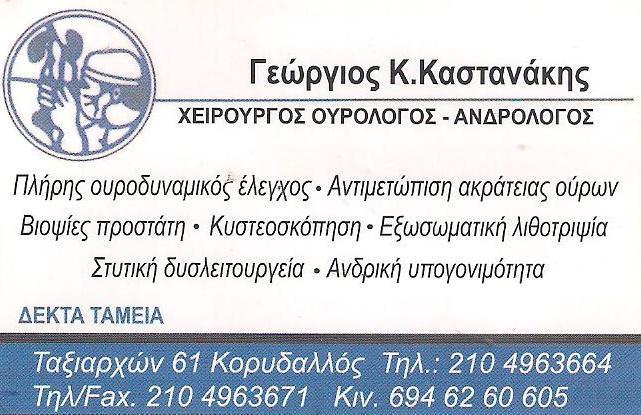 ΚΑΣΤΑΝΑΚΗΣ ΓΕΩΡΓΙΟΣ - ΧΕΙΡΟΥΡΓΟΣ ΟΥΡΟΛΟΓΟΣ ΚΟΡΥΔΑΛΛΟΣ - ΑΝΔΡΟΛΟΓΟΣ ΚΟΡΥΔΑΛΛΟΣ