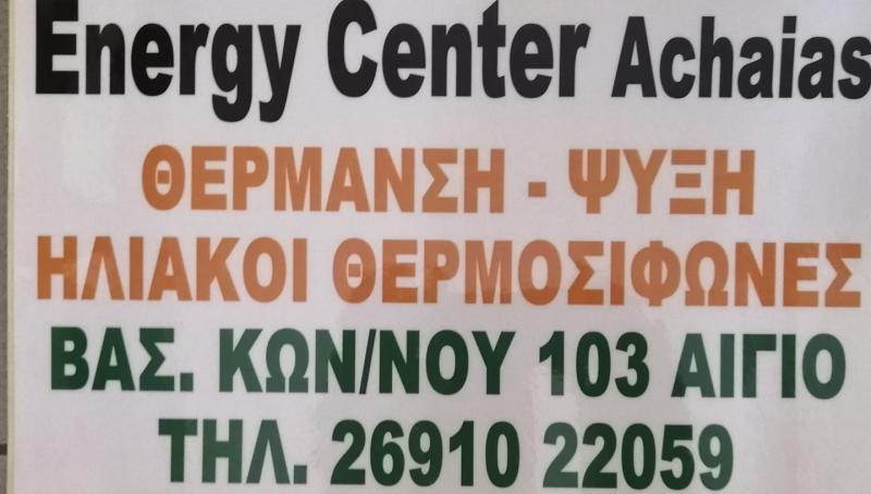 ENERGY CENTER ACHAIAS - ΑΠΟΣΤΟΛΟΠΟΥΛΟΥ - ΗΛΙΑΚΟΙ ΘΕΡΜΟΣΙΦΩΝΕΣ ΑΙΓΙΩ - ΕΝΕΡΓΕΙΑΚΑ ΤΖΑΚΙΑ ΑΙΓΙΟ