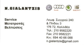 ΕΞΕΙΔΙΚΕΥΜΕΝΟ ΣΥΝΕΡΓΕΙΟ ΑΥΤΟΚΙΝΗΤΩΝ VW AUDI SEAT SKODA ΚΑΛΛΙΘΕΑ - N GIALANTZIS SERVICE